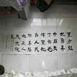 中国书法名家郭新稳作品---东方红