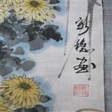 著名书画家中国书画艺术创造者名家郭新稳作品--梅兰菊竹